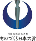 Monodzukuri Nippon Grand Award
