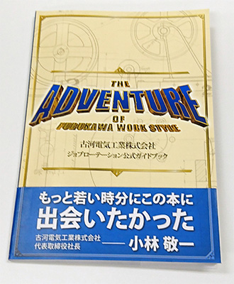 Furukawa Electric Job Type Guidebook