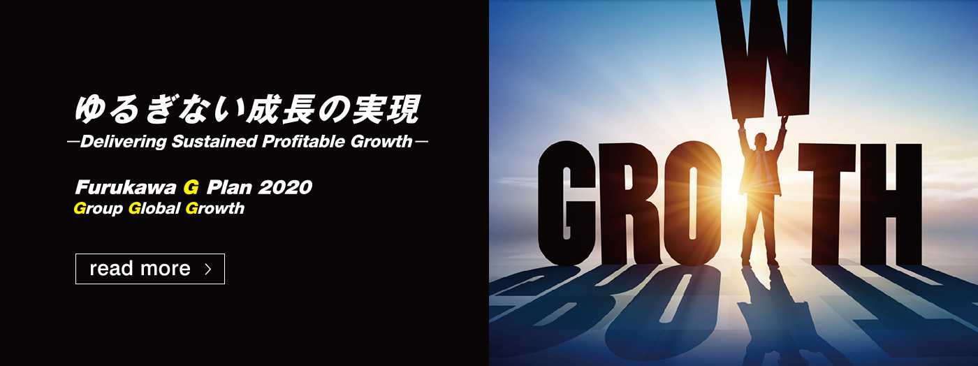 ゆるぎない成長の実現 -Delivering Sustained Profitable Growth- Furukawa G Plan 2020 Group Global Growth