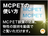 How to use MCPET